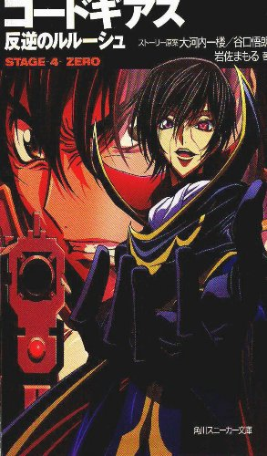 Code Geass Novel: Stage 4: Zero (Code Geass: Lelouch of the Rebellion) by Bandai Entertainment