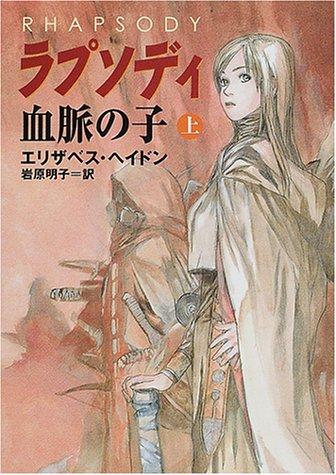 ラプソディ―血脈の子〈上〉 (ハヤカワ文庫FT)