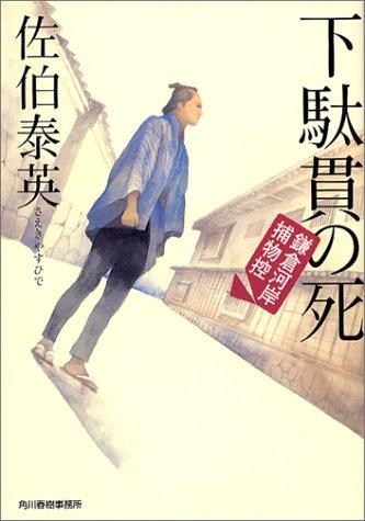 下駄貫の死―鎌倉河岸捕物控 (ハルキ文庫 時代小説文庫)