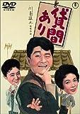 貸間あり [DVD]