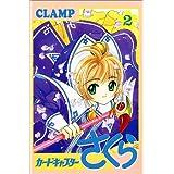 カードキャプターさくら(2) (KCデラックス)