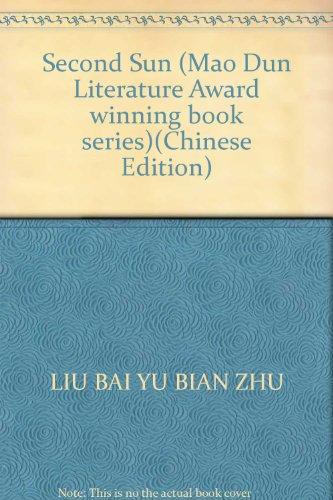 7020025994 - LIU BAI YU ZHU: Second Sun (Mao Dun Literature Award winning book series)(Chinese Edition) - 书