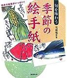 旬を味わう季節の絵手紙