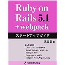 Ruby on Rails 5 1 webpack Startup Guilde (OIAX BOOKS) (Japanese Edition)