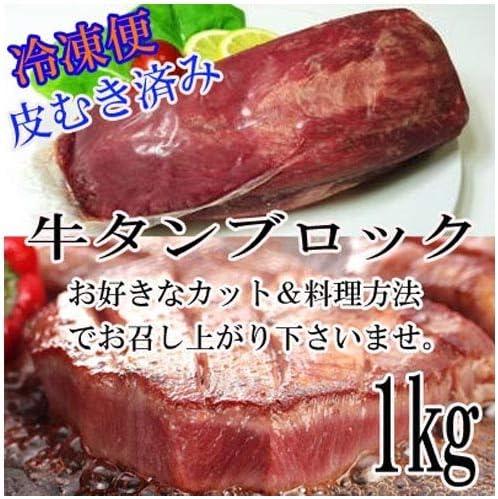 タン ブロック 牛