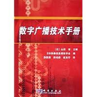 数字广播技术手册