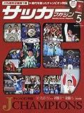 月刊サッカーマガジン 2018年5月号 特別付録:WCCFオリジナルエクストラカード