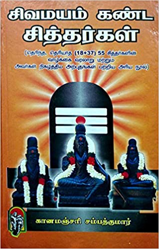 Image result for சிவமயம் கண்ட சித்தர்கள்