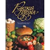 Russian Cuisine. Album (Russian Language Edition)