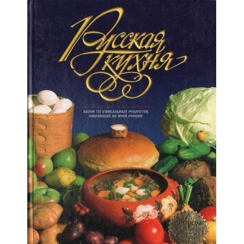 Russian Cuisine. Album (Russian Language Edition) by Eksmo, Russia