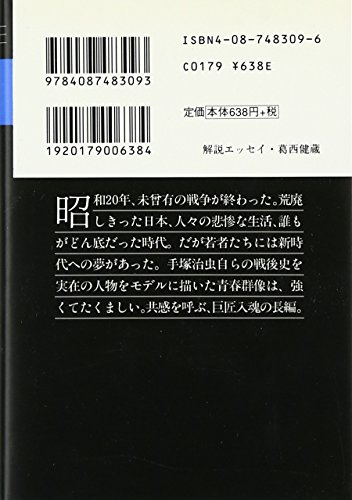 The Best Selections From Osamu Tezuka Dotsuitare [In Japanese Language]