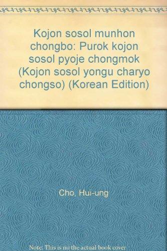 Kojŏn sosŏl munhŏn chŏngbo: Purok kojŏn sosŏl pʻyoje chʻongmok (Kojŏn sosŏl yŏn'gu charyo chʻongsŏ) (Korean Edition)