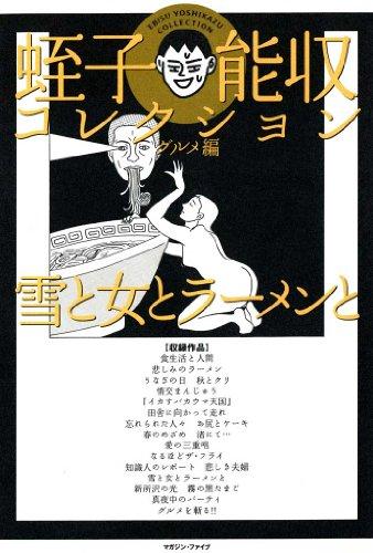 雪と女とラーメンと グルメ編 ~倉科遼Collection~ (グループゼロ)