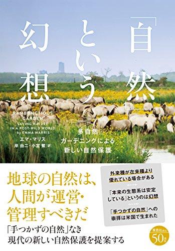 「自然」という幻想: 多自然ガーデニングによる新しい自然保護