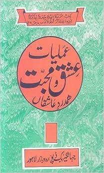Amliyat mohabbat book free download