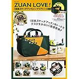 ZUAN LOVE!図案スケッチブック インテリアトート BOOK