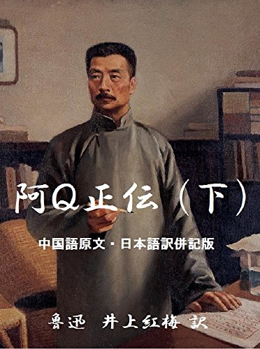 The True Story of Ah Q Vol 3 Japanese-Chinese Version LU XUN Collections (Japanese Edition)