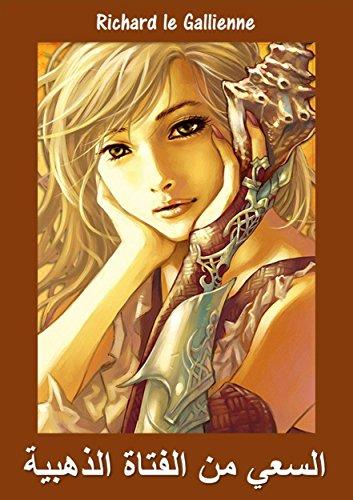 السعي من الفتاة الذهبية: The Quest of the Golden Girl, Arabic edition