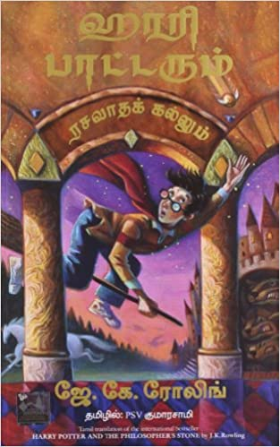 Harry Potter Book In Tamil