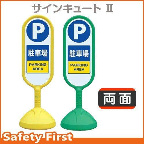 ユニット サインキュートII 888-862 両面表示 駐車場 グリーン B01H16A36G