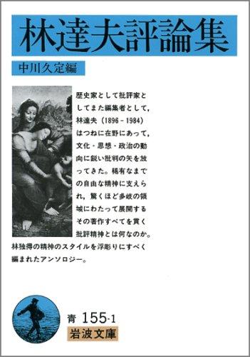 林達夫評論集 (岩波文庫 青 155-1)