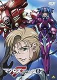 マクロスF (フロンティア) 8 [DVD]