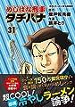 めしばな刑事タチバナ 31 (トクマコミックス)