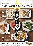 NHKきょうの料理ビギナーズ 2019年 06 月号 [雑誌]