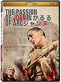 裁かるるジャンヌ (The Passion of Joan of Arc) [DVD]劇場版(4:3)【超高画質名作映画シリーズ92】 デジタルリマスター版