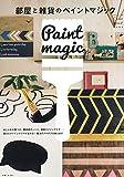 部屋と雑貨のペイントマジック (私のカントリー別冊)