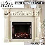 電気式暖炉 ロイドグランデ【カルバート 23インチ クラシック・ノーマルタイプ(1000W)アイボリー色】