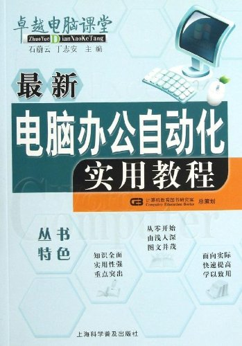 Latest computer office automation practical tutorial(Chinese Edition) pdf epub
