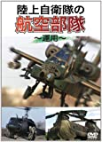 陸上自衛隊の航空部隊 ~運用~ [DVD]
