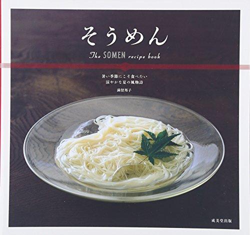 そうめんThe SOMEN recipe book