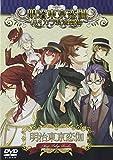 Meiji Tokyo Renka - Haikara Roman Gekijou (2DVDS) [Japan DVD] MOVC-23