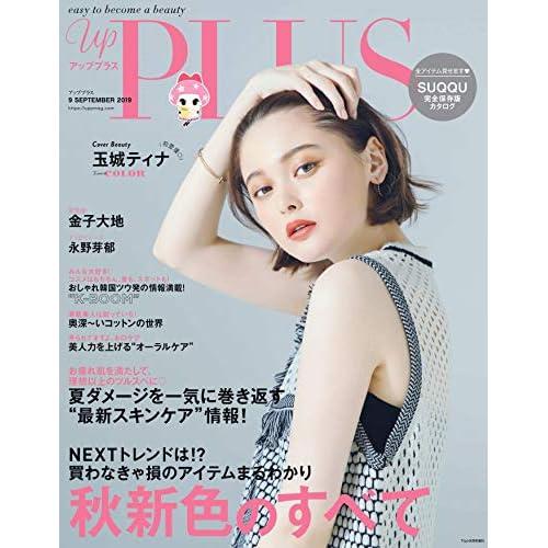 up PLUS 2019年9月号 表紙画像