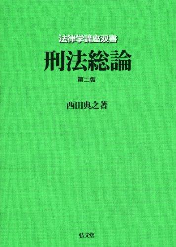 刑法総論 第2版(法律学講座双書)