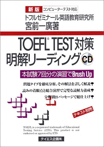 TOEFL TEST measures clearly leading CD (<CD>) (2001) ISBN: 4887840098 [Japanese Import]