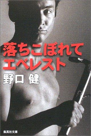 落ちこぼれてエベレスト (集英社文庫)