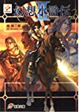 Suikoden II Novel Vol. 2 (Japanese Import)