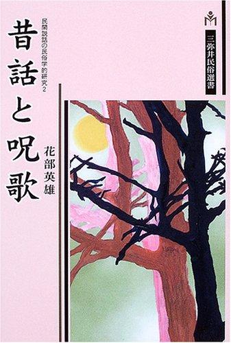 昔話と呪歌―民間説話の民俗学的研究〈2〉 (三弥井民俗選書)