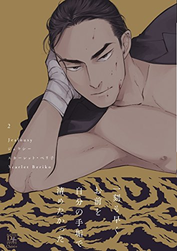 ジェラシー(2) (ディアプラス・コミックス)