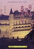 ロワール河畔古城めぐり (京都書院アーツコレクション)