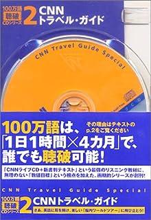 セレブ インタビューズ cnnライブcd 新書判テキスト 100万語 聴破 cd