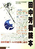 田中芳樹読本