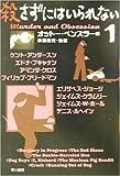 殺さずにはいられない〈1〉 (ハヤカワ・ミステリ文庫)