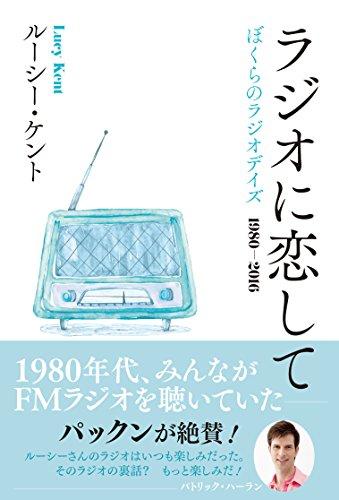 ラジオに恋して ぼくらのラジオデイズ1980-2016
