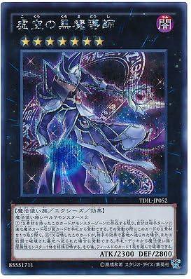 Japanese Ebon High Magician Yugioh TDIL-JP052 Ultimate