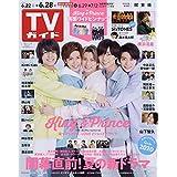 週刊TVガイド 2019年 6/28号