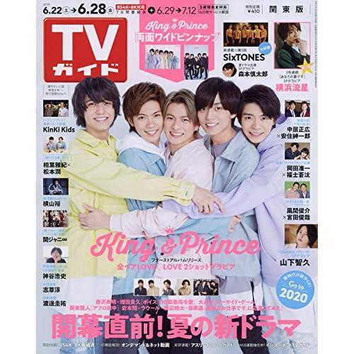 週刊TVガイド 2019年 6/28号 表紙画像